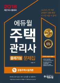 주택관리사 1차 공동주택시설개론 출제가능 문제집(2018)(에듀윌)