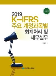 K-IFRS 주요 계정과목별 회계처리 및 세무실무(2019)(개정판 7판)