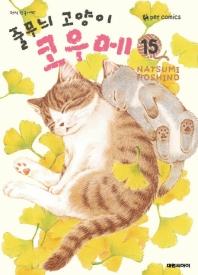줄무늬 고양이 코우메. 15