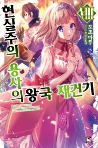 현실주의 용사의 왕국 재건기. 8(노블엔진(Novel Engine))