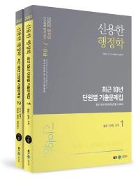 2022 신용한 행정학 최근 10년 단원별 기출문제집 세트(전2권)