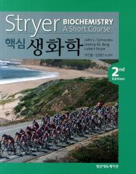 생화학(Stryer)(핵심)
