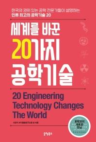 세계를 바꾼 20가지 공학기술