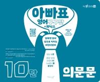 아빠표 영어 구구단+파닉스 10단 (의문문)(양장본 HardCover)