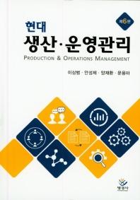 현대 생산 운영관리(6판)(양장본 HardCover)