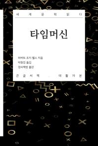 타임머신(큰글씨책)