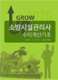 소방시설관리사 수리계산기초(2020)(그로우업)