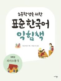 표준 한국어 익힘책(저학년: 의사소통. 1)