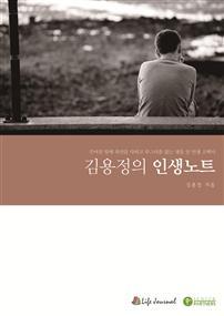 김용정의 인생노트