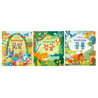 깜짝깜짝 팝업북 꽃밭 + 정글 + 공룡 세트 (전3권)