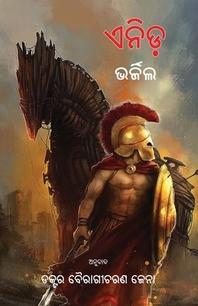 [해외]Aeneid (Paperback)
