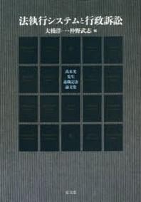 法執行システムと行政訴訟 高木光先生退職記念論文集
