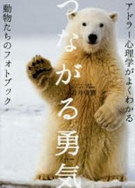 [해외]つながる勇氣 アドラ-心理學がよくわかる動物たちのフォトブック