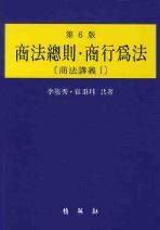 상법총칙 상행위법(상법강의 1)(제6판)