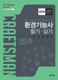 환경기능사 필기 실기(2019)