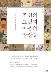 조선의 그림...앙상블