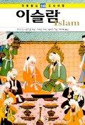 이슬람(하룻밤의 지식여행 10)