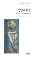 일탈의 미학(한국학술진흥재단 학술명저번역총서 서양편 54)(양장본 HardCover)