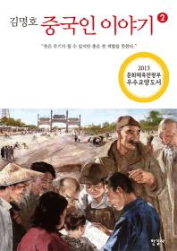 중국인 이야기. 2(김명호)