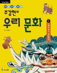 주강현의 우리문화 1 :1.2권세트///3351