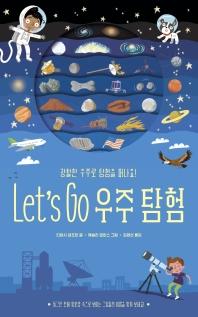 Let's Go 우주탐험(아트사이언스)(보드북)