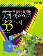 빛과 색 이야기 33가지(초등학생이 꼭 알아야 할)(초등 필수지식 삼삼 시리즈 03)