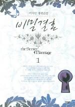 비밀결혼 1