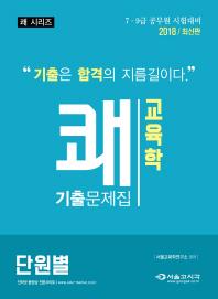 교육학 단원별 기출문제집(2018)(쾌)(쾌 시리즈)
