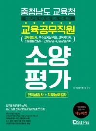 충청남도 교육청 교육공무직원 소양평가 인적성검사+ 직무능력검사