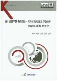 도시교통부문 중앙정부 지자체 협력체계 구축방안(연구총서 2014-28)