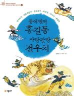 동에번쩍 홍길동 사방팔방 전우치(초등 교과 과정 연계 소리 내어 읽기 좋은 우리 고전 2)