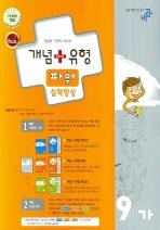 중학 수학 9-가(2008)
