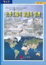 화학공장의 건설과 관리 (제4판)(4판)