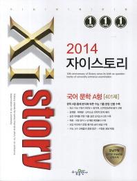 국어 문학A형 401제(2014)(자이스토리)
