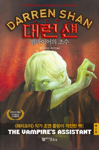 대런 섄. 2: 뱀파이어의 조수