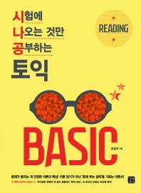 시나공 토익 Basic Reading