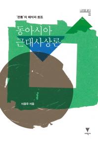 동아시아 근대사상론(나무를 묻다 6)