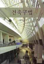 건축구법(2판)
