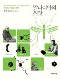 말라리아의 씨앗(크로마뇽 시리즈 2)