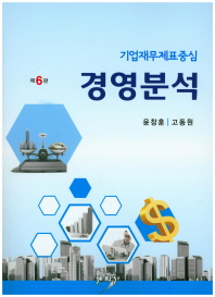 경영분석(기업재무제표 중심)(6판)