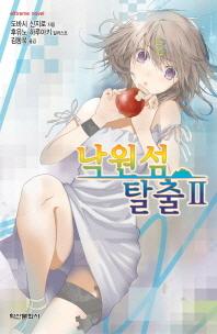 낙원섬 탈출. 2(익스트림 노벨(Extreme Novel))