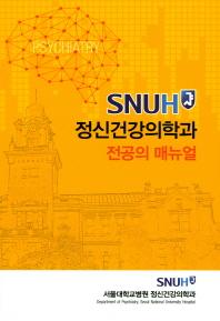 정신건강의학과 전공의 매뉴얼(SNUH)
