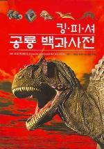 킹피셔 공룡 백과사전