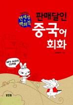 중국어회화(면세점 백화점)(판매달인)(CD1장포함)