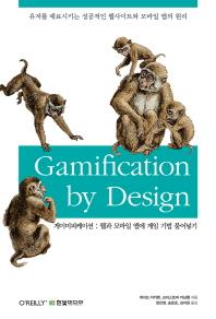 게이미피케이션: 웹과 모바일 앱에 게임 기법 불어넣기