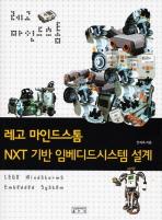 레고 마인드스톰 NXT 기반 임베디드시스템 설계