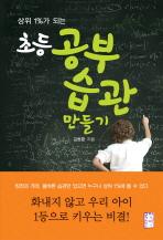 초등 공부습관 만들기(상위 1%가 되는)
