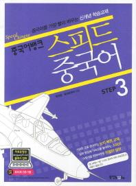 스피드 중국어 Step. 3(개정판)(CD1장포함)