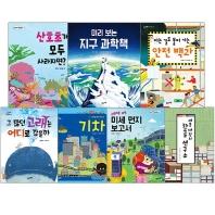 풀과바람 우수과학도서 선정 세트(전7권)