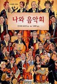 나와 음악회(신나는음악그림책 2) ///XX25